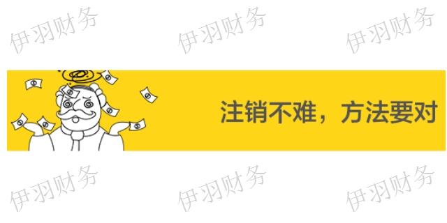 黄浦区实业公司注销服务电话 欢迎来电「伊羽财务咨询服务供应」