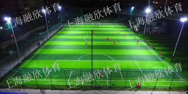 徐州七人制足球場人造草質量商家 歡迎咨詢「上海融欣體育供應」