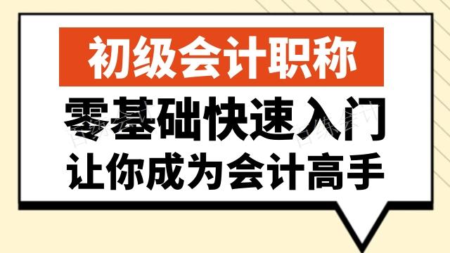 武清区报考注册会计师吗 欢迎来电 天津百练教育供应