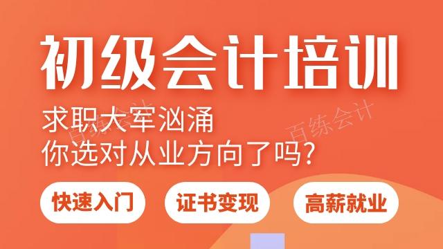 天津市武清區中級會計趨勢 歡迎咨詢 天津百練教育供應