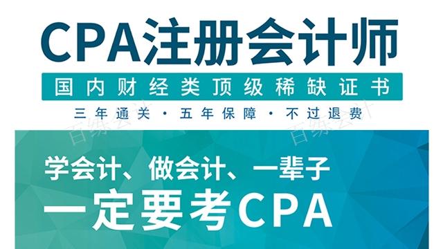 天津市和平區中級會計特價,中級會計