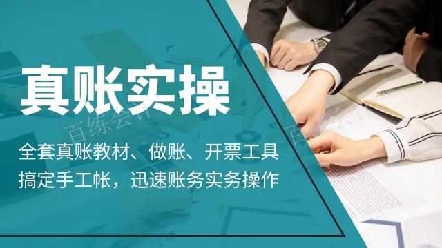 武清区注册会计师报名网站入口 服务至上 天津百练教育供应