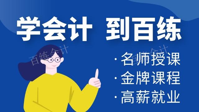 天津市河北区口碑好的注册会计 服务为先 天津百练教育供应