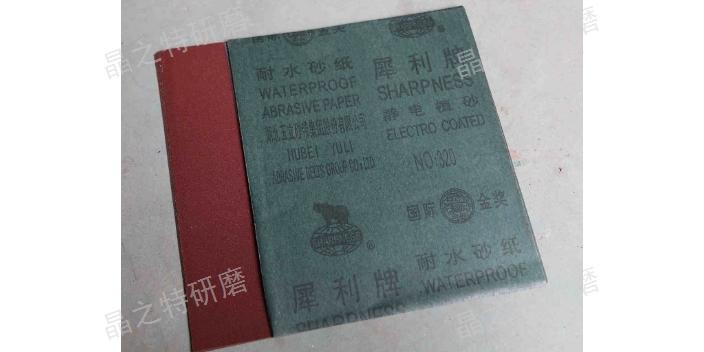 棗莊日研砂紙廠家聯系方式 值得信賴 天津市晶之特研磨供應
