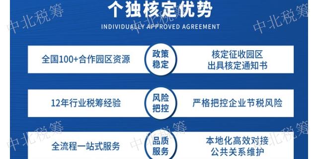 山东市个体工商户核定征收方法