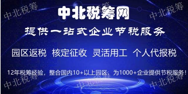 天津寶坻獎勵稅收返還 推薦咨詢 天津偉勝通科技供應