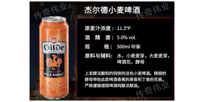 寧夏口感好的啤酒大概價格是多少 有口皆碑 傳奇偉業國際貿易供應