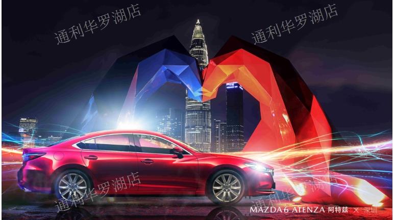 中山一汽马自达阿特兹报价「深圳市通利华汽车供应」