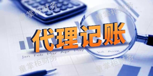 富宁县正规代理记账优势 文山童掌柜代理记账供应