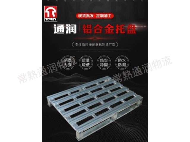 芜湖特殊金属托盘 诚信服务「常熟通润物流设备供应」