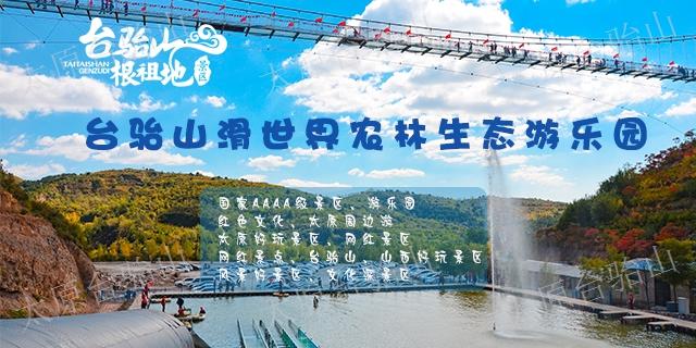 山西省太原景點攻略 歡迎咨詢「太原臺駘山景區供應」