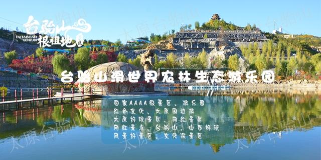 太原小孩可以玩的旅游景點好玩么 貼心服務「太原臺駘山景區供應」
