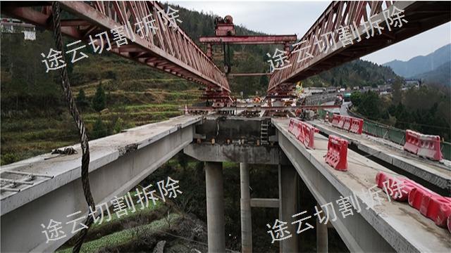 云南高速公路桥梁切割拆除哪家好 欢迎来电 云南途云建筑切割拆除供应