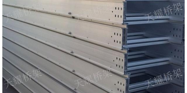 广东热镀锌桥架哪家好 服务为先 泉州天耀电气设备供应
