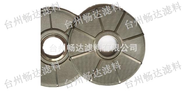 重慶原始不銹鋼濾碟生產廠家 歡迎來電「臺州暢達濾料供應」