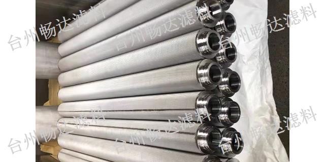 重慶生產不銹鋼濾芯售價 歡迎咨詢「臺州暢達濾料供應」