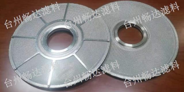 山西加工不銹鋼濾碟推薦 歡迎咨詢「臺州暢達濾料供應」