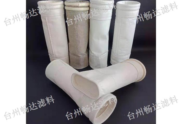 山東質量濾袋面料 歡迎來電「臺州暢達濾料供應」