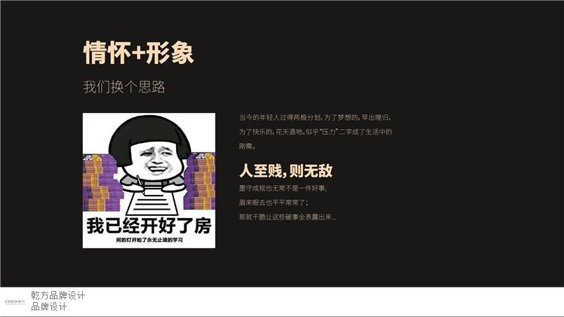 杭州日用品包裝品牌設計機構 誠信為本「臺州市乾方品牌策劃供應」