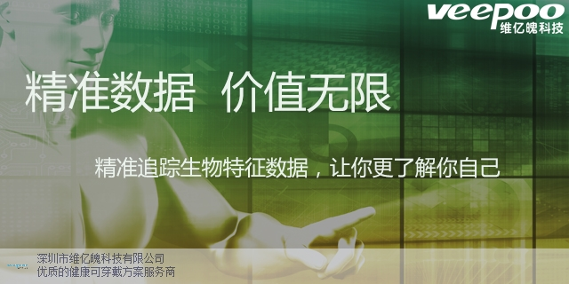 深圳科技园血氧智能手表案例,智能手表
