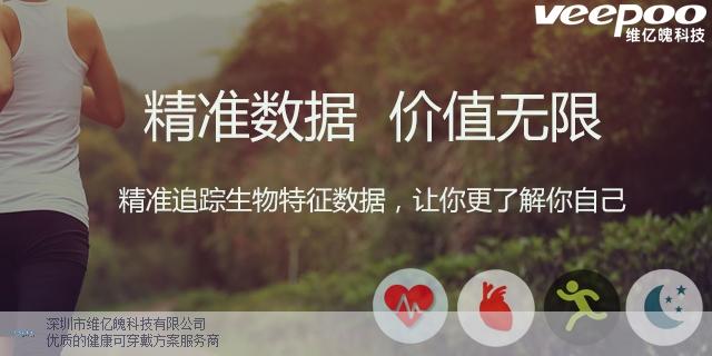 中国研发智能手表「深圳市维亿魄科技供应」