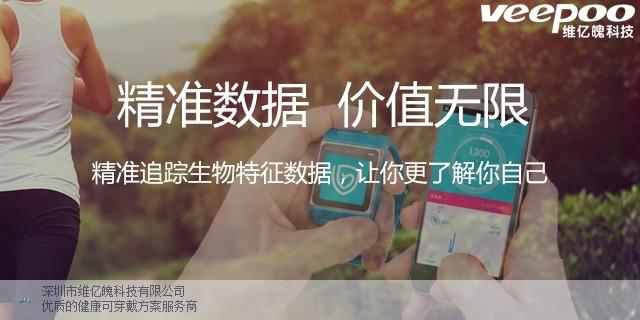 深圳科技园血氧智能手表案例