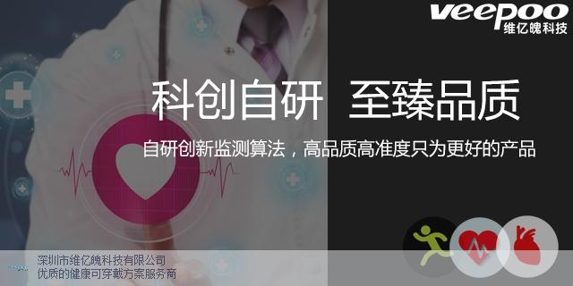 广州智能手表方案「深圳市维亿魄科技供应」