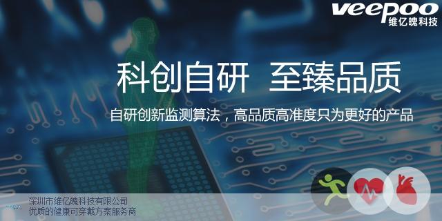 佛山健康智能手表odm「深圳市維億魄科技供應」