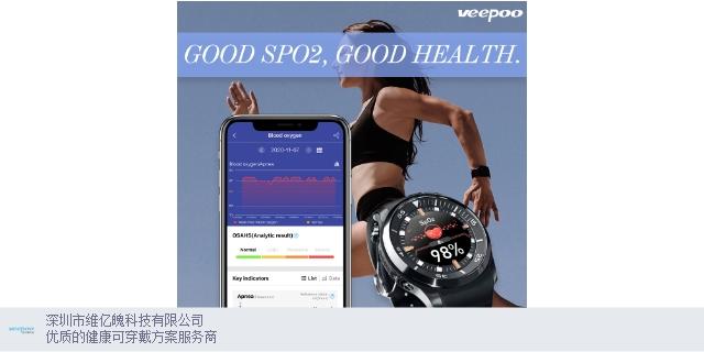 廣東健康移動醫療方案「深圳市維億魄科技供應」