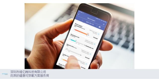 北京创新移动医疗蓝牙