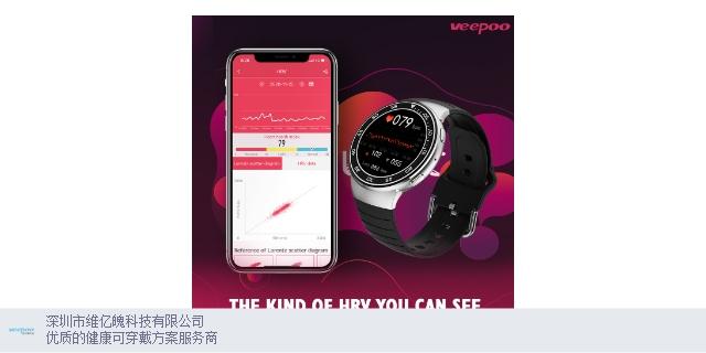 中國澳門人體信息移動醫療方案「深圳市維億魄科技供應」
