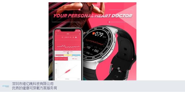 中國澳門健康移動醫療解決方案「深圳市維億魄科技供應」
