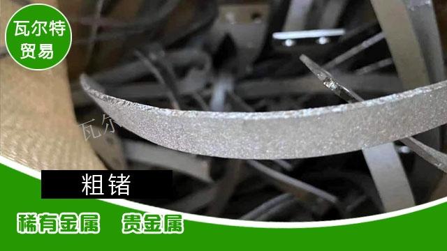 福建铌多少钱一克 欢迎来电 清河县瓦尔特贸易供应
