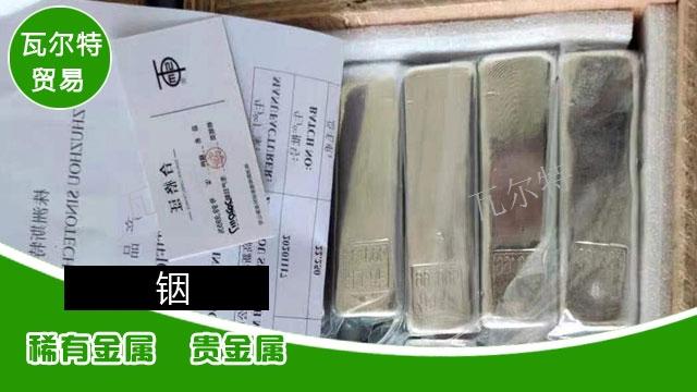 安徽金属镓多少钱 欢迎咨询 清河县瓦尔特贸易供应