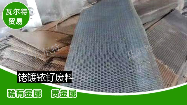 福建贵金属多少钱 诚信回收 清河县瓦尔特贸易供应