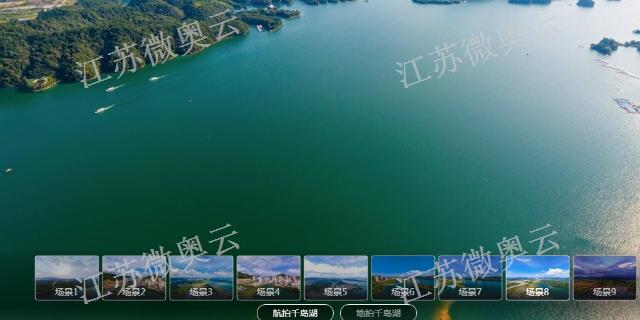 无锡720度3DVR 欢迎来电「江苏微奥云数字科技供应」