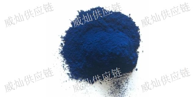 山东酞菁蓝颜料厂家 真诚推荐「上海威灿供应链管理供应」