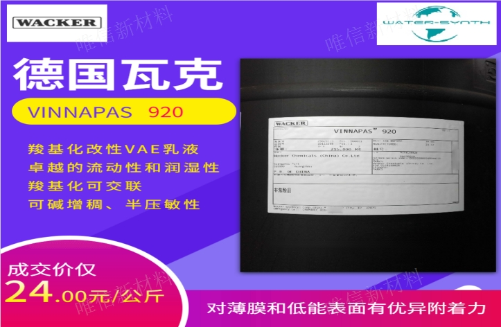 低甲醛VAE乳液對PP膜附著力佳 服務為先「深圳市唯信新材料供應」