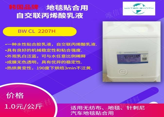 北京正规韩国APEC特种乳液代理品牌,韩国APEC特种乳液