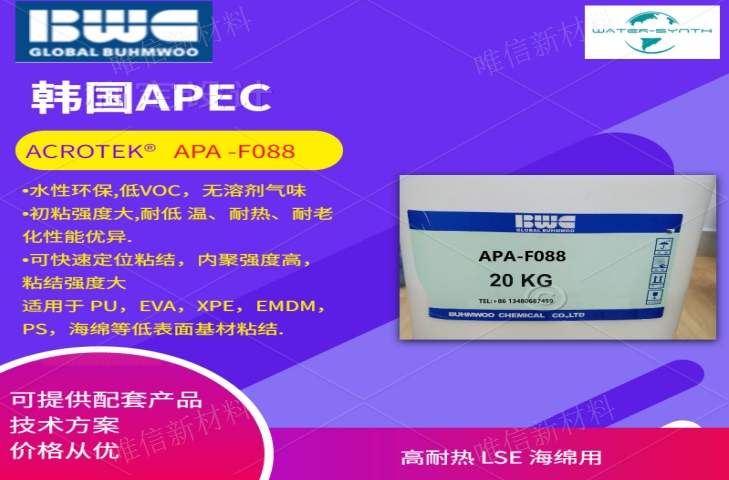 上海环保韩国APEC特种乳液代理品牌,韩国APEC特种乳液