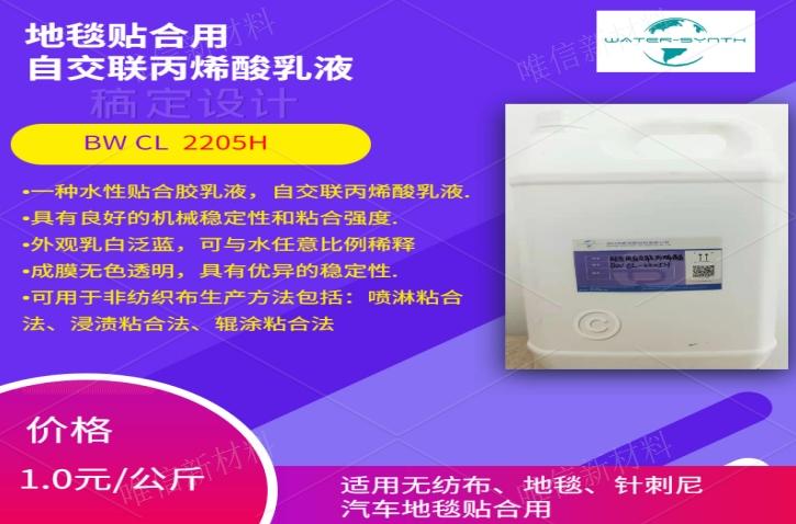 江苏专业韩国APEC特种乳液量大从优,韩国APEC特种乳液