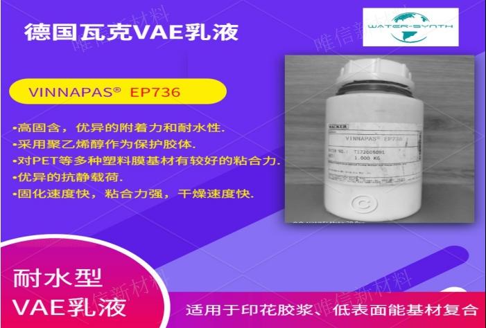 河北瓦克VAE乳液耐水型防水纺织贴合用
