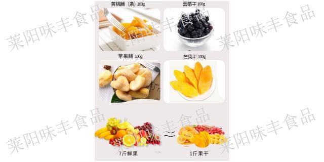 蘇州果脯加工多少一斤 歡迎咨詢「萊陽市味豐食品供應」