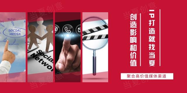 企业新媒体运营有哪些「武汉当夏时光文化创意供应」
