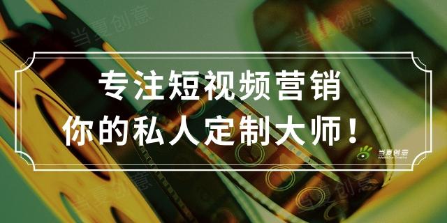 安徽智能短视频有哪些「武汉当夏时光文化创意供应」