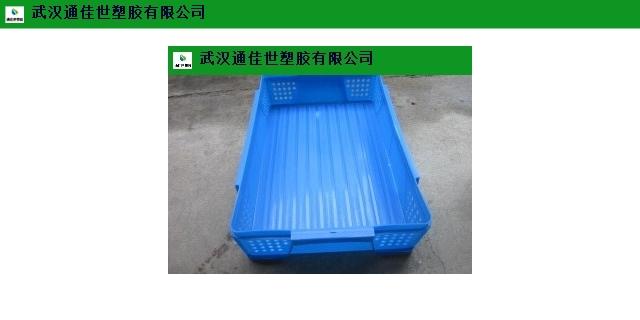 湖北怎么樣塑料周轉箱多少錢 歡迎來電 武漢通佳世塑膠供應