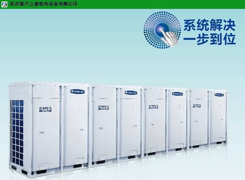 江夏别墅格力中央空调大保 真诚推荐 武汉新兴立康机电设备工程供应