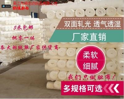 南京新型羽絨服膽布供應商家 真誠推薦「吳江市順志紡織品供應」