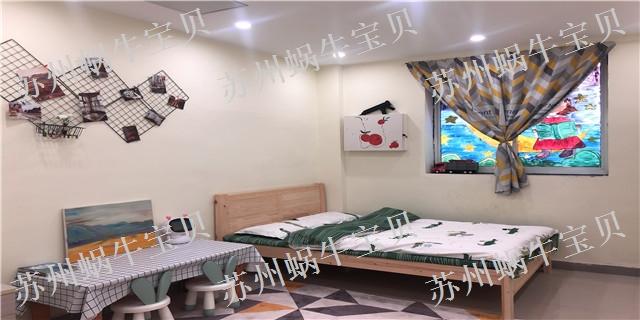 扬州好的孤独症咨询康复中心「苏州蜗牛宝贝供应」