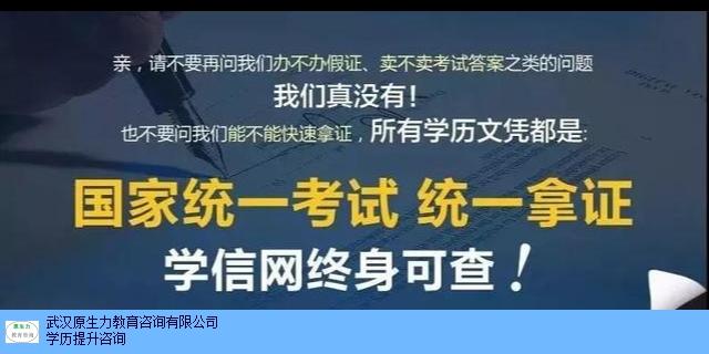 宜昌电大学历提升咨询顾问 武汉原生力教育咨询供应